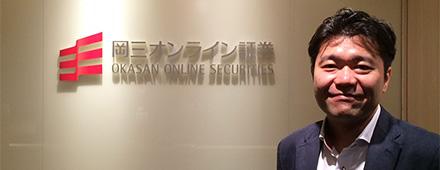 岡三オンライン証券 営業推進部 田村様